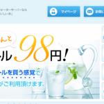 富士おいしい天然水の評判・口コミ・特徴