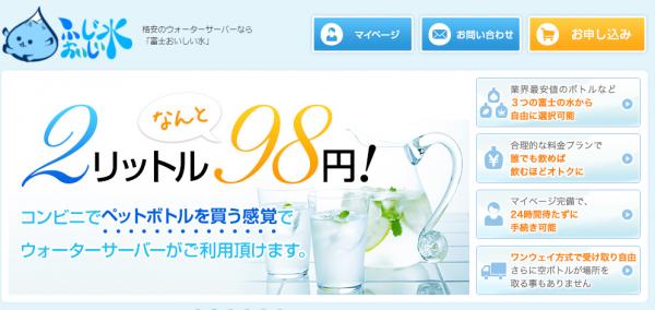富士おいしい水の評判・口コミ・特徴