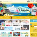 ハワイアンウォーターの評判・口コミ・特徴